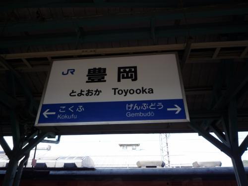 青春18きっぷの旅:宝塚発。鳥取県若桜(若桜鬼ヶ城跡・若桜鉄道)