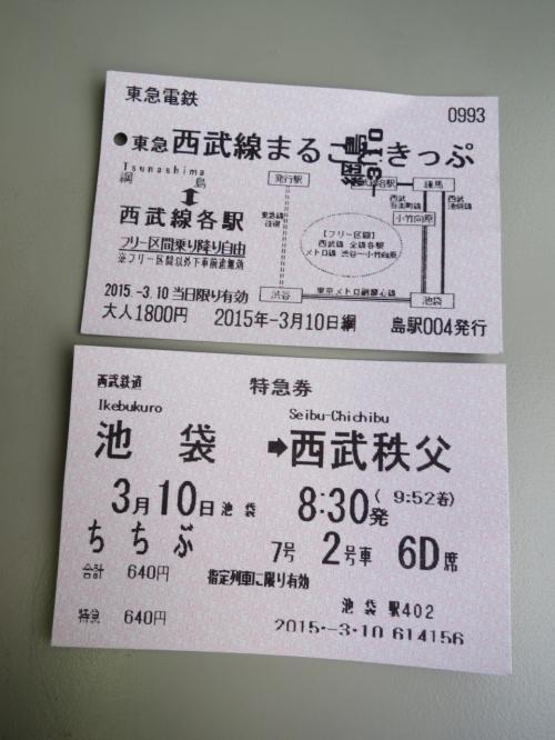 秩父を尋ねて3000円!(グルメ・温泉・秘境のぶらり旅)