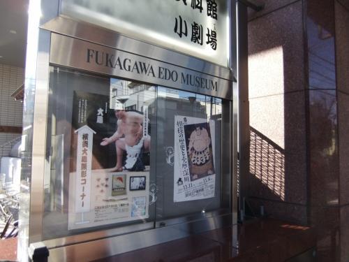 深川江戸資料館界隈を訪ねて