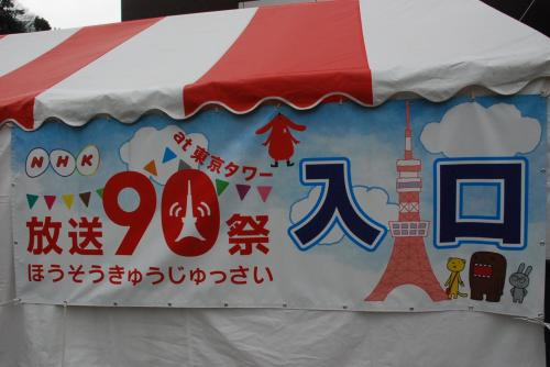 NHK放送90さい(祭)を訪ねて(東京)