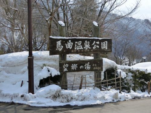 長野 木島平村 / 旦那さんはスキーでルンルン♪ 私は馬曲温泉でまったり♪ お猿さんは地獄谷温泉でほっこり♪