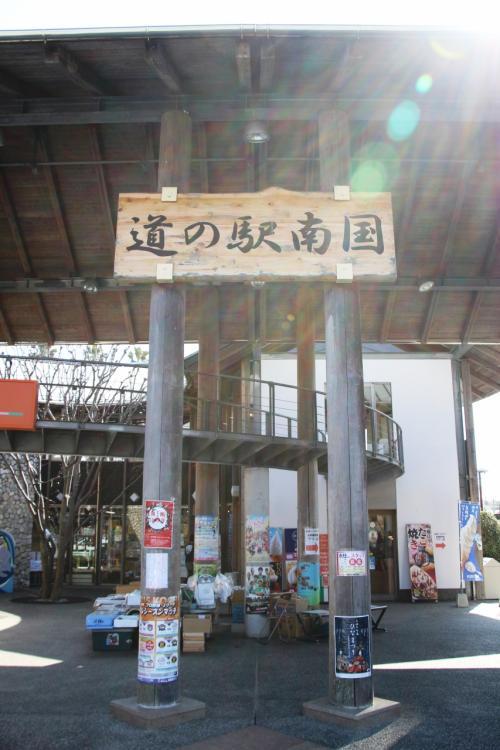 道の駅南国