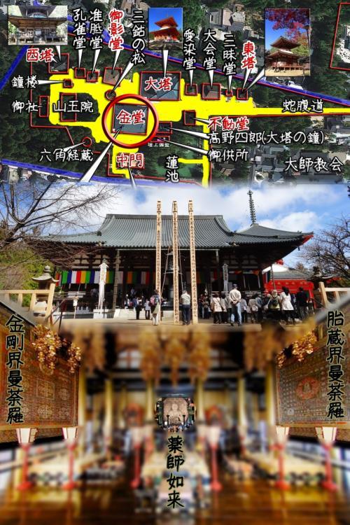 『高野山開創1200年』 高野山の歩き方 法会期間:平成27年4月2日 ~5月21日 (2014年秋に撮影した写真と2015年4月の写真でご紹介) 『ナショナル・ジオグラフィック・トラベラー』の『2015 年に訪れるべき世界20選』に日本の『高野山』が選ばれました!