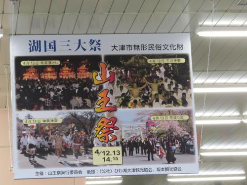 湖国三大祭り「日吉大社・山王祭り」観て来ました。