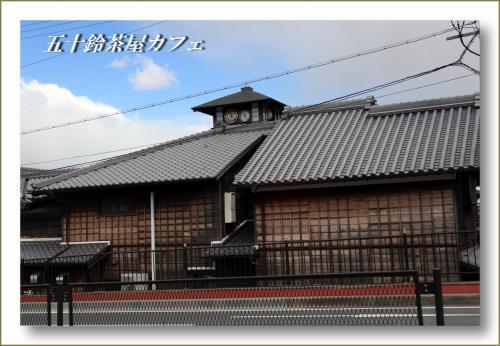 Solitary Journey [1544] 江戸から明治時代にかけての伊勢路の代表的な建築物が移築・再現<おはらい町・おかげ横丁>三重県伊勢市