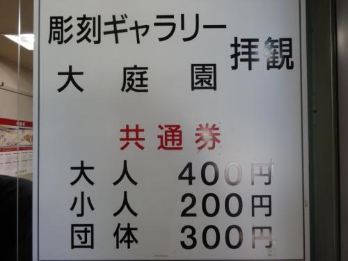 柴又帝釋天 (彫刻ギャラリー)