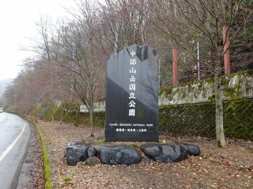 2015・04 やっぱ温泉がええわ~ 新穂高温泉