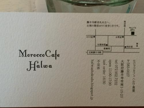 モロッコ料理、ハルワ食堂へ