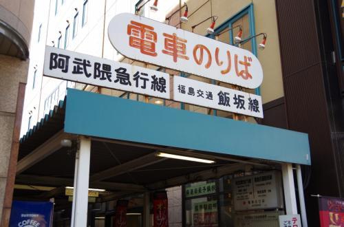 飯坂電車に乗って、花ももの里へ。おまけで福島円盤餃子食べ歩記