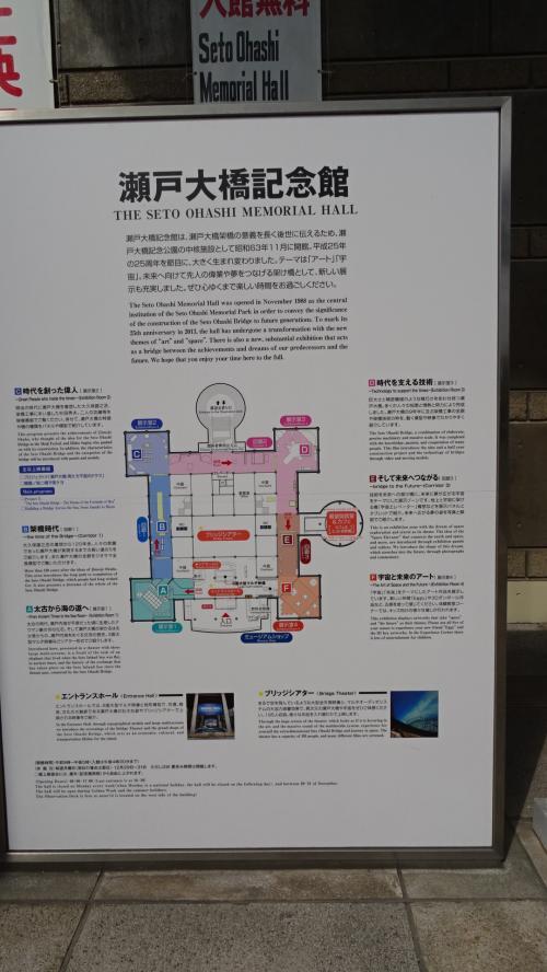 淡路島・東四国庭園めぐり(45) 瀬戸大橋記念公園 下巻