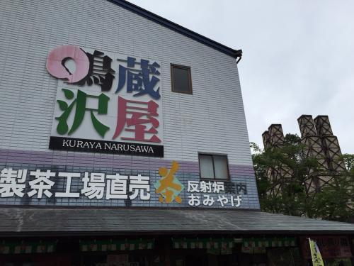 #世界遺産#韮山反射炉 春の新茶摘みと淡島マリンパーク