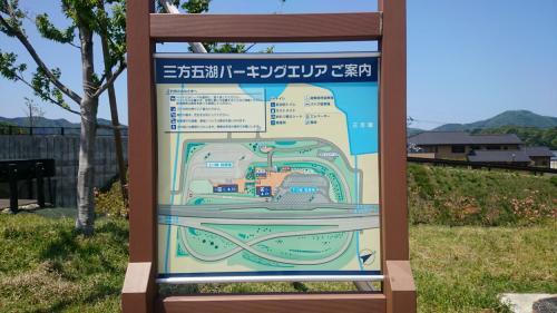 2015年G.W.の旅−2(舞鶴若狭自動車道・三方五湖PA)