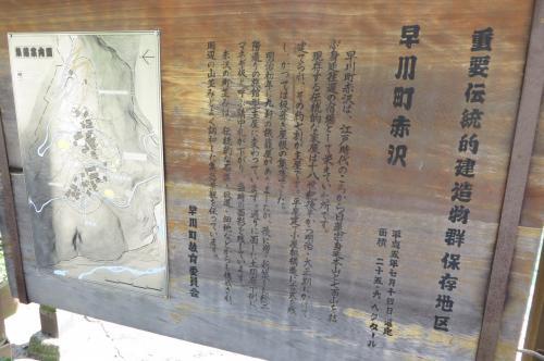 赤沢宿 早川町・山菜祭りの帰りに