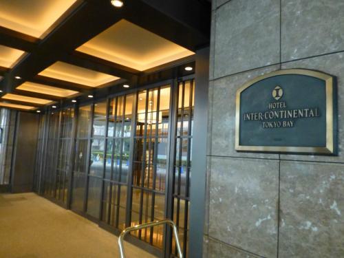 ホテル インターコンチネンタル 東京ベイで ラグジュアリーな休日を  その1