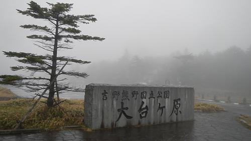 大台ケ原 小雨降る静かな山歩き 【南紀遠征3日目AM】
