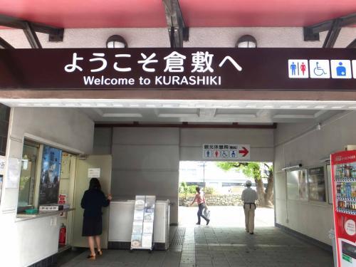 ぶらり珍道中 in 倉敷美観地区 (No.3)