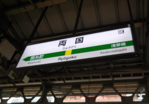 2015年5月日本滞在記②~江戸東京博物館編 「大関ヶ原展」に行ってきました。~東京両国  2015年5月7日(木)