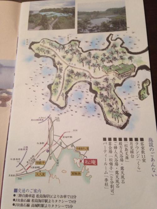 東北のんびり親子旅{9}岬の松林にある小粋な隠れ宿…松島佐勘「松庵」。