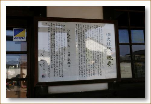 Solitary Journey [1582] 全国でもめずらしい神社様式の格調ある純日本風の木造建築<旧JR大社駅&出雲文化伝承館>島根県出雲市