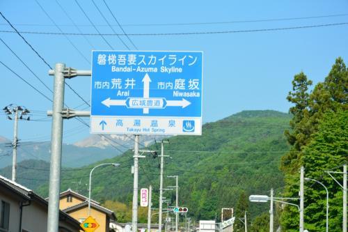 新緑の福島ドライブ【五色沼・大内宿・塔のへつり】