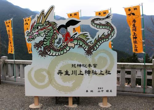 天空の龍神様、丹生川上神社上社参拝