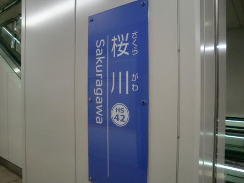 汐見橋線と阪堺電車で廻る 西成・住吉3時間の旅