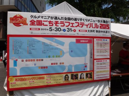 20150531 大井町 全国ごちそうフェスティバル