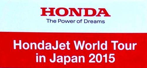 HondaJet World Tour in 2015 (岡南飛行場)を訪れて