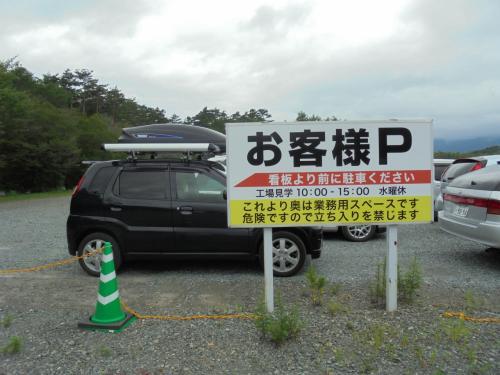 小岩井農場 (乳業工場)