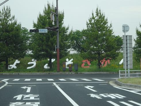 呼子のイカと佐賀県一周旅行