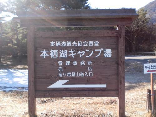 ☆ぱぱおツアーズ☆    番外編     本栖湖畔 竜ヶ岳にダイヤモンド富士を見に行きました。