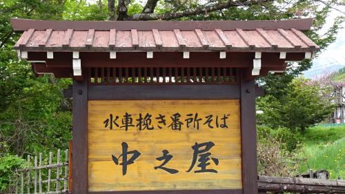 新緑の上高地散策の旅(15) 乗鞍高原・昼食後どじょう池・善五郎の滝見学