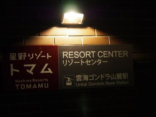 LCCで行く 2泊3日北海道~雲海テラス・ばんえい競馬編~
