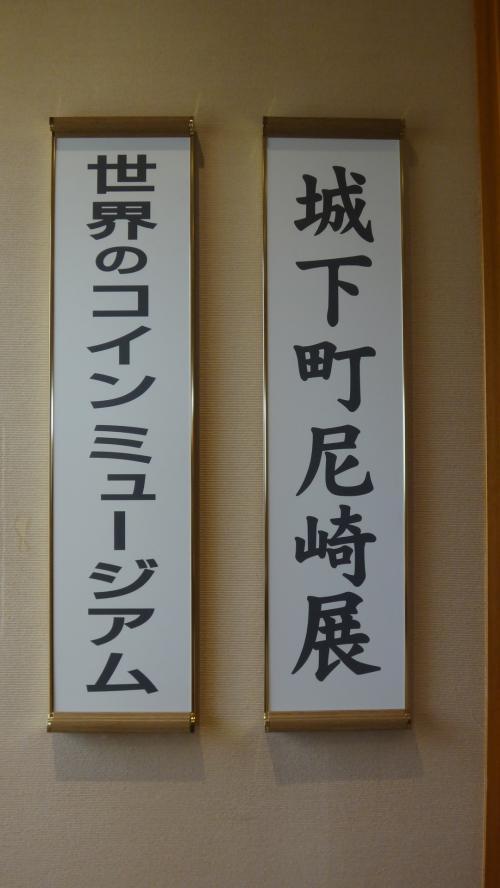 尼信博物館 城下町尼崎展とコイン・ミュージアムの見学