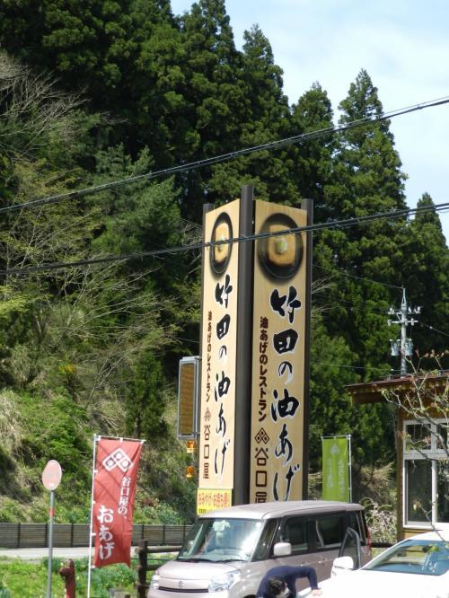 谷口屋の『竹田の油揚げ』はやっぱりウマい!◆2015年4月・福井&加賀の滝めぐり≪その4≫
