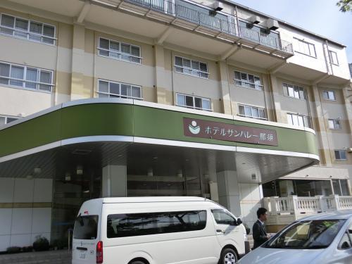 栃木 / バスで行く♪ ホテルサンバレー那須編