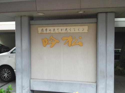 父の日で指宿温泉花の温泉ホテル「吟松」に ※鹿児島県指宿市