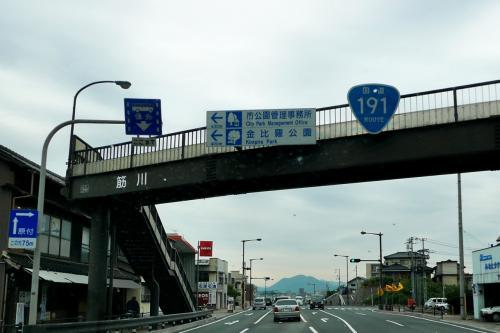 下関学会旅行7-川棚グランドホテル 良いお風呂と貧弱な食事