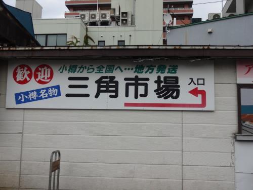 涼し~い北海道2泊3日の旅(2日目 小樽・余市・朝里川温泉)