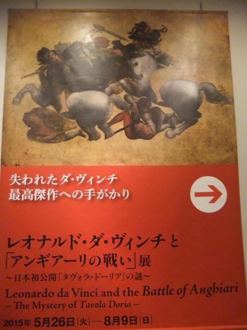 レオナルド・ダ・ヴィンチと「アンギアーリの戦い」展を観覧した