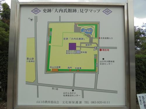 大内氏館跡