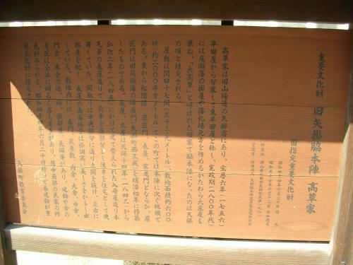 白壁の宿場町矢掛と備中の史跡をめぐる