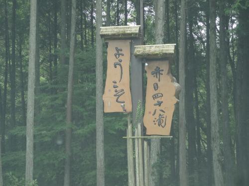 息子の夢を叶えに・・、伊賀忍者修行と伊賀牛を堪能する旅。