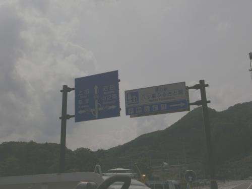 八ッ場ダム貯水予定地