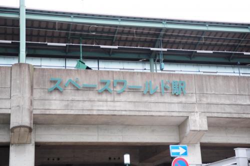祝!世界文化遺産登録 官営八幡製鉄所旧本事務所