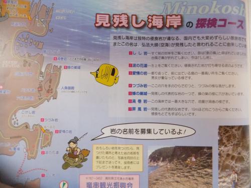 四国1周マイカーの旅8日間を回顧する 6日目