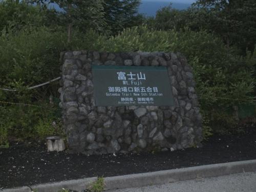 富士山残念登山