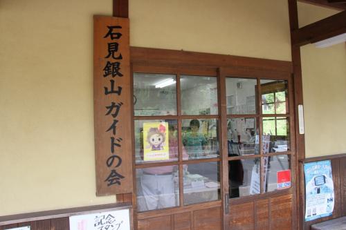 2015年7月 島根・鳥取・兵庫旅行 第二日目-④ 石見銀山