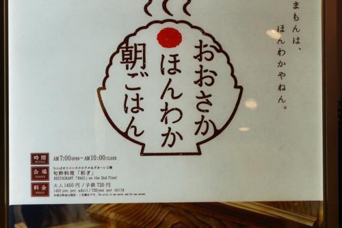 大好きな大阪へ2015年梅雨 三世代でなんばグランド花月&新世界満喫した旅 Vol.2 【2015年6月27日~2015年6月28日】