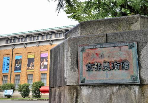 九夏三伏 京都逍遥⑤京都市美術館(エピローグ)